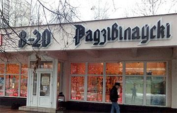 Власти решили воскресить убыточную сеть «Радзивилловский»