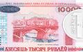 Што можна было купіць за 10 тысяч недэнаміваных рублёў і на што дастаткова 1 рубля цяпер