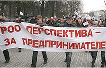 В Беларуси ликвидируют объединение предпринимателей «Перспектива»