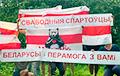 Менчукі падтрымалі сумленных беларускіх спартоўцаў