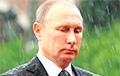 Новое поражение Путина