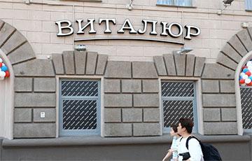 Пастаўшчыкі выставілі «Віталюру» патрабаванні на сотні тысяч рублёў