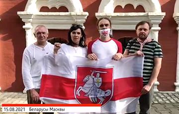 Белорусы Москвы вышли на акцию солидарности