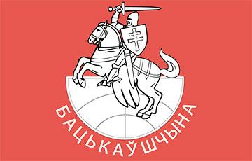 "Lukashists Liquidated Association Of Belarusians Of The World ""Batskaushchyna""."