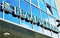 Заходнія банкі закрылі рахункі ў валюце «Беларусбанка», «Белаграпрамбанка» і «Белінвестбанка»