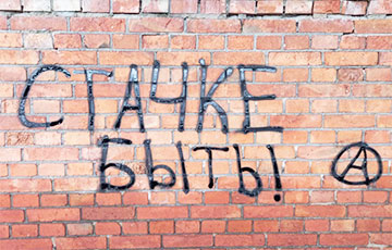 Ноу-хау белорусского протеста