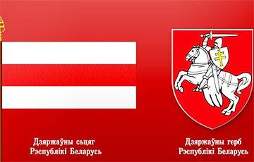 Сегодня - День национального флага и герба «Погоня»