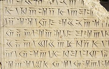 Ученые расшифровали надписи на глиняных табличках Дария Великого