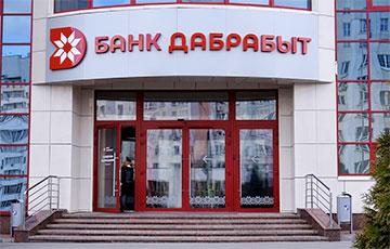 Банк Дабрабыт засуетился из-за санкций