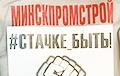 Минскпромстрой готов к стачке