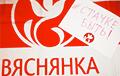 Новополоцк, Веснянка и БЖД завили о готовности к стачке