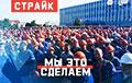 Забастовка — это самое мощное оружие против Лукашенко