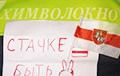 Дзяржаўныя прадпрыемствы і прыватныя кампаніі Беларусі рыхтуюцца да страйку