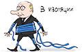 В Кремле сделали новое заявление о самоизоляции Путина