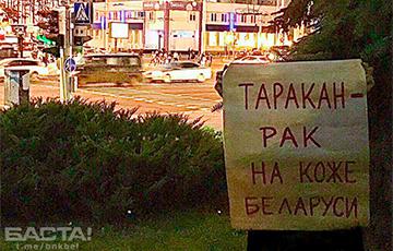 В центре Минска прошла дерзкая протестная акция