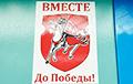 Партизаны Новополоцка преобразили город