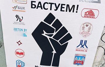 Minsk Partisans: We Support Belarusian Workers' Association