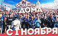 Strike Starts In Belarus On November 1