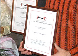 Национальная премия за защиту прав человека в 2007 году