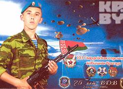 Скандал в белорусской армии: после избиения умер солдат элитной бригады ВДВ