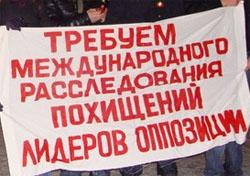 Кто ответит за похищения оппозиционеров в Беларуси? (Фото, видео)