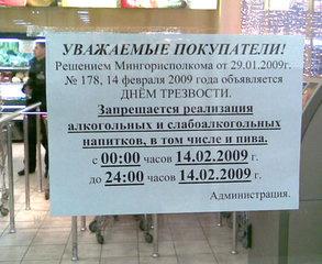 ...объявления о том, что 14 февраля запрещена продажа спиртных напитков.