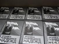 Друзья Геннадия Карпенко презентовали книгу и фильм о жизни политика (Фото)