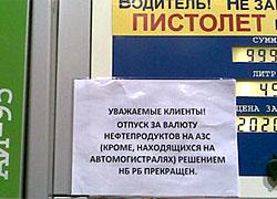 На автозаправках запретили продавать бензин за валюту (Фото)