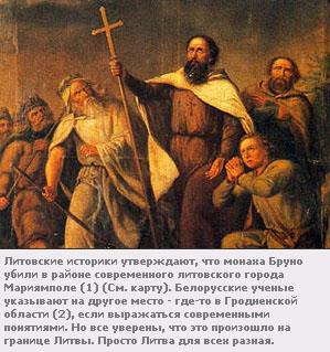 Ягайло и Витовт говорили по-белорусски