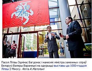ВКЛ – общее наследие Беларуси и Литвы