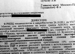 Секретный документ: Белорусы умирают от пневмонии, осложненной свиным гриппом
