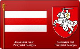 Wikipedia отметила День Независимости Беларуси (Скриншот)