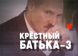 На НТВ вышел «Крестный батька-3» (Полное видео)