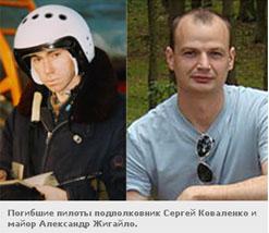 Почему в Беларуси так часто гибнут летчики? (Фото)