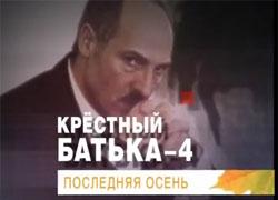 «Крестный батька-4». Последняя осень (Видео)