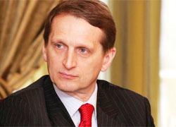 Сергей Нарышкин: Россия готова сотрудничать с новым президентом Беларуси