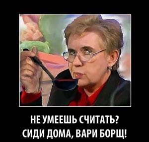 Лидия Ермошина попала в номинацию «Сексист года»
