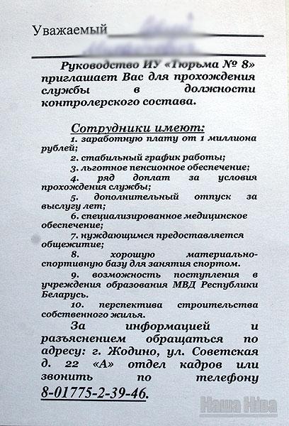Приглашение в тюрьму (Фото)