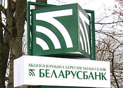 «Беларусбанк» готов распределять валюту «по-человечески»