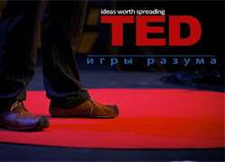 TED. Игры разума (Фото)