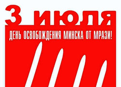 Власти до смерти напуганы: Запрещено хлопать даже Лукашенко (Фото)