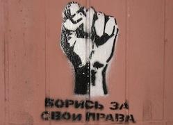 «Революция через социальную сеть» продолжается
