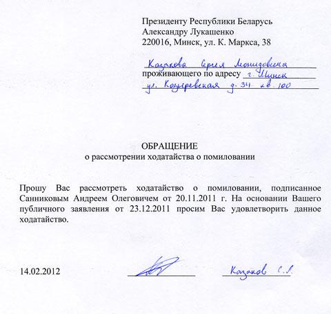 письмо главе администрации города образец