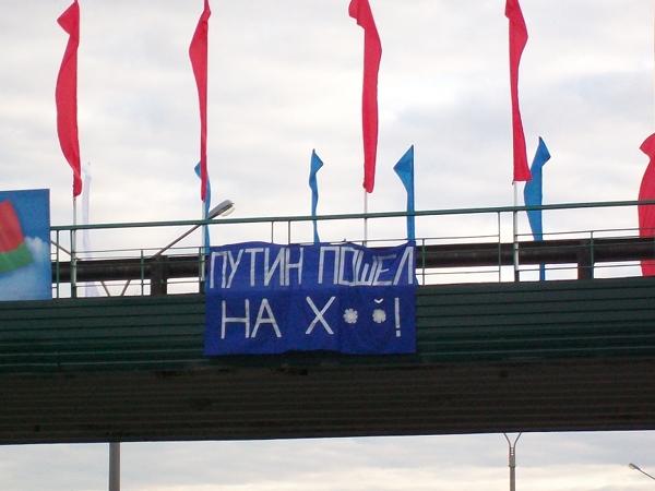 Плакат в Минске против Путина
