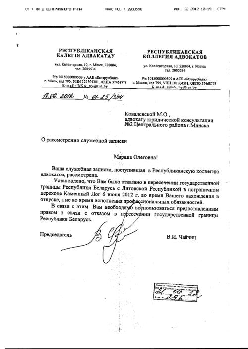 Президиум новосибирского областного суда