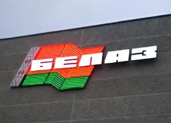У «БелАза» серьезные проблемы со сбытом