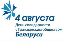 Сегодня - Международный день солидарности с Беларусью