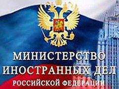 МИД России озабочен решениями Рады