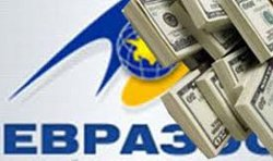 Кредит ЕврАзЭС пойдет на выплату внешнего долга