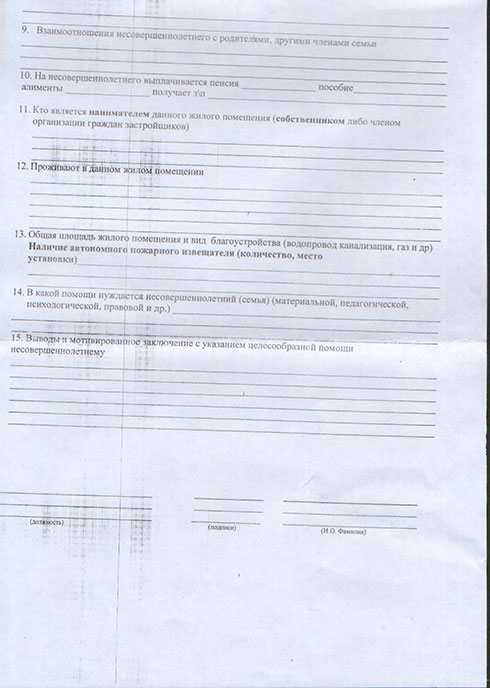 образец заполнения акта посещения ученика на дому